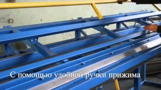 Листогиб ручной ЛГС 3000 У гибка и резка металла на 3 метрах(, 2014-02-21T16:59:34.000Z)