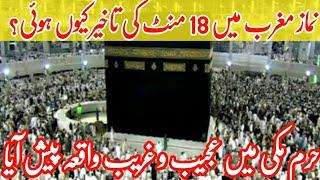 Saudi Arabia Latest News Today | Strange thing happen in Masjid e Haram Makkah | MJH Studio