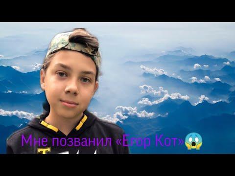 Мне написал ЕГОР КОТ! 😱(13+)