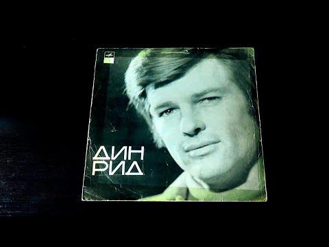 Винил. Поёт Дин Рид (США). 1966