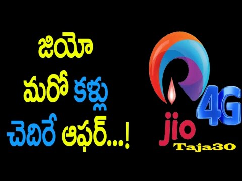 Reliance Jio new scheme | Jio mind blowing scheme | Jio offer extension | Reliance jio plans |Taja30