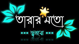Aar Kadas Na Bengali Sad Song Whatsapp status Black Screen Status Keshab dey Koushik Tech