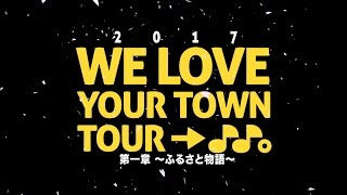 WE LOVE YOUR TOWN TOUR→♪♪。2017 第一章 ~ ふるさと物語 ~ 2017年は4...