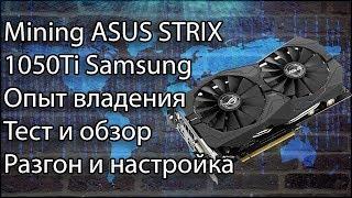 Asus STRIX 1050Ti Samsung в майнинге Тест и опыт владения