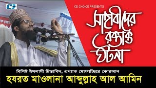 Sahabider Roktakto Ghotona | Abdullah Alamin | Bangla Waz | islamic New Waz 2017 | Full HD 7