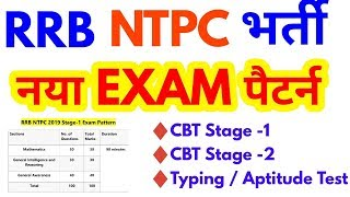 Latest Exam Pattern RRB NTPC 2019 , Syllabus, Vacancy ,