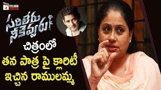 Vijayashanti Gives Clarity on Her Role in Sarileru Neekevvaru | Mahesh Babu | Rashmika Mandanna