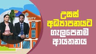 උසස් අධ්යාපනයට ගැලපෙනම ආයතනය   Piyum Vila   18 - 05 - 2021   SiyathaTV Thumbnail