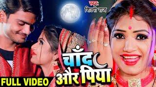 #Video #Shilpi Raj Ft. Rani | चाँद और पिया | Chand Aur Piya | Bhojpuri #Karwachauth Song 2020