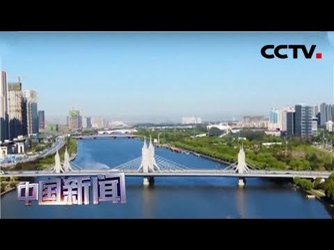 [中国新闻] 北京城市副中心行政办公区二期将启动 | CCTV中文国际