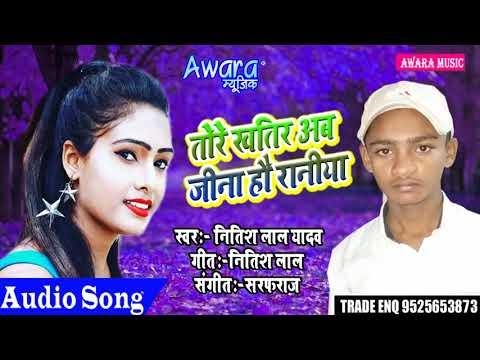 Tore Khatir Aab Jina Hau Raniya    Nitish Lal Yadav    2019 Ka Hit Song New