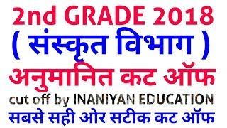 2nd grade sanskrit department 2018 cut off, rpsc second grade 2018 Sanskrit department cut off exp