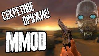 Half-Life 2: MMod - СЕКРЕТНОЕ ОРУЖИЕ!