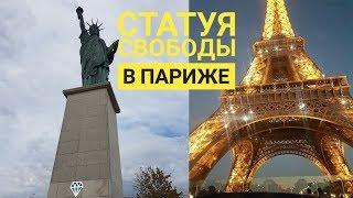 Статуя свободы в Париже - откуда она там?
