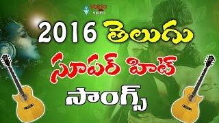 2016 Telugu Super Hit Songs | Jukebox | 2016
