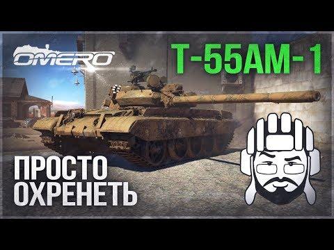 Т-55АМ-1: ПРОСТО ОХРЕНЕТЬ в WAR THUNDER!