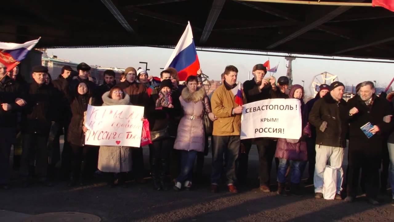 Акция в поддержку русскоязычного населения Украины и Крыма