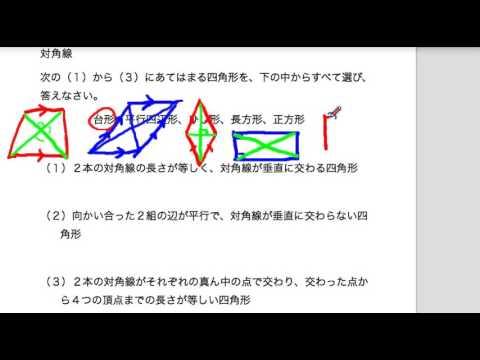 算数1日1題 20151115 対角線解説編