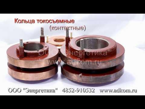 Кольца токосъемные (контактные), электрощетки - видео