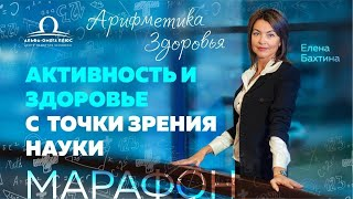 Активность и здоровье с точки зрения науки, выбор занятий  / Елена Бахтина