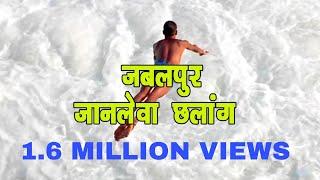 jabalpur bhedaghat waterfall 1.6 million views.