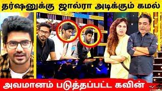 கதறும் கவின் , தர்ஷனுக்கு முழு ஜால்ரா போட்ட கமல் ! Bigg Boss Tamil 3 ! Vijay TV ! Bigg Boss 3 Tamil
