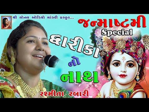 Dwarika No Nath (દ્વારિકા નો નાથ) | Rasmita Rabari | 2018 | Live Program