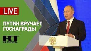 Путин вручает госнаграды в Кремле — LIVE