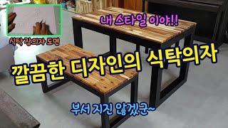 단순 하지만 실용적인 철재 원목 식탁의자 만들기.  E…