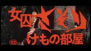 Female Prisoner Scorpion (3): Beast Stable (1973) - HD Teaser [1080p] // 女囚さそり けもの部屋