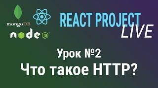 Урок №2: Что такое HTTP? Курс React Project Live.