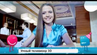 Умный телевизор 3D
