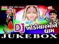 DJ Vage Khodiyar Maa Ne Dham Jignes Kaviraj