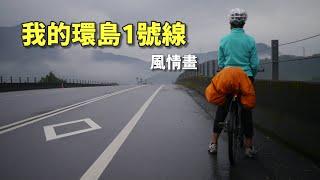 我的環島1號線風情畫_完整版《台灣.用騎的最美》 streaming