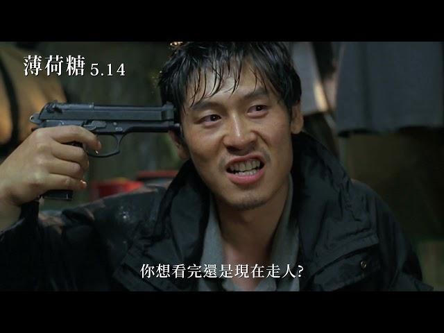 0514 《薄荷糖 Peppermint Candy》電影預告_4K 經典數位修復!