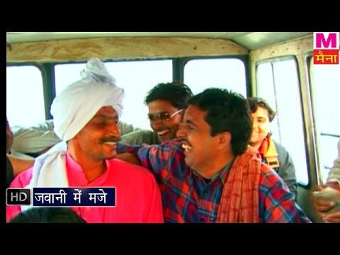 Tau Ke Jawani Wale Maje || जवानी में मजा || Haryanvi Hot Comedy