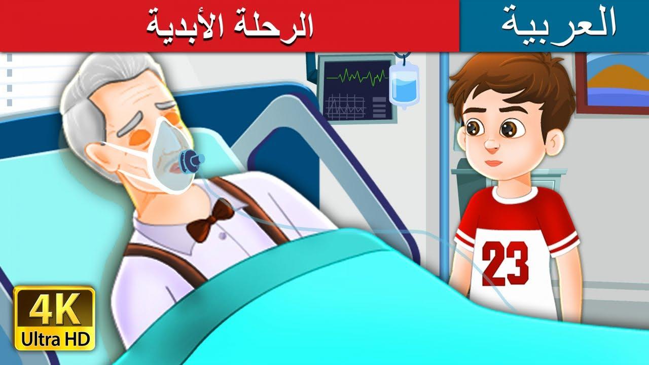 Download الرحلة الأبدية   Eternal Journey in Arabic   Arabian Fairy Tales