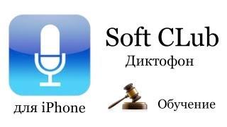 Программа Диктофон iPhone 4s (обучение) - Soft CLub - Урок 17