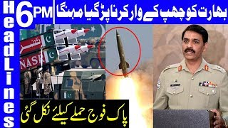 PAK Army ready for war against India | Headlines 6 PM | 26 February 2019 | Dunya News