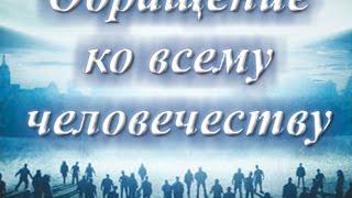 Срочное Обращение ко всему человечеству на русском языке