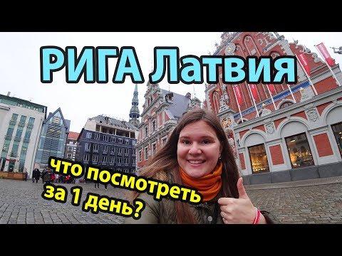 Рига Латвия куда сходить и что посмотреть за 1 день? Обзор достопримечательностей города