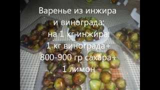 Варенье из инжира и винограда