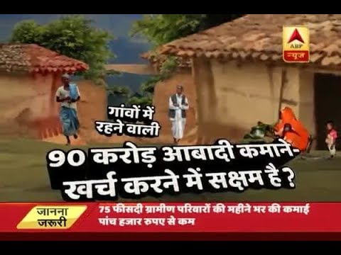Ghanti Bajao: Know why economy is slowing down via UP's Chirui village in Sonbhadra district