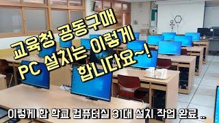울*교육청 학교 공동구매 낙찰된 루컴즈 PC 설치는 이…