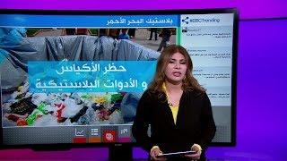 محافظة البحر الأحمر في مصر توزع شنط صديقة للبيئة بعد حظرها استخدام الأكياس البلاستيكية