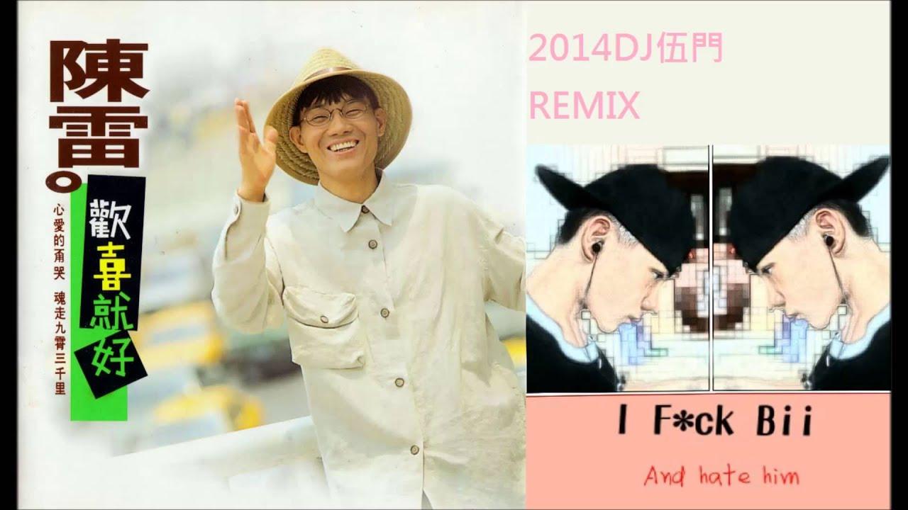 陳雷-歡喜就好 (2014 DJ西哥Remix) - YouTube