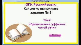 Правописание суффиксов частей речи ОГЭ Русский язык Задание 5
