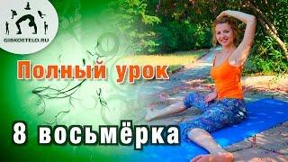 Гимнастика  8 ВОСЬМЁРКА / ПОЛНЫЙ УРОК