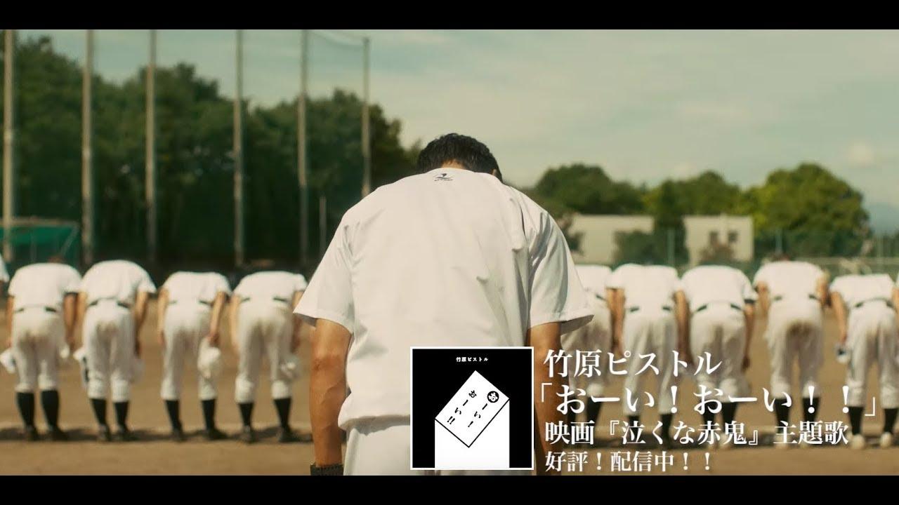 竹原 ピストル 映画