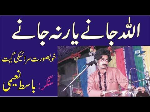 Allah Janry Ty Yaar Na Janry By Basit Naeemi Movie Maker Khan Baloch Production
